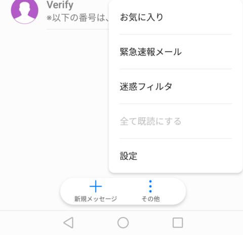 Huaweiのメッセージアプリの「その他」
