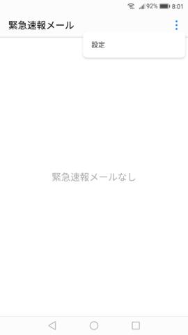 Huaweiの「緊急速報メール」一覧