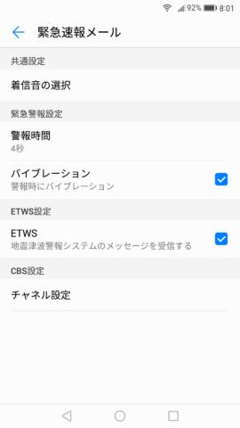 Huaweiの緊急速報メールの設定