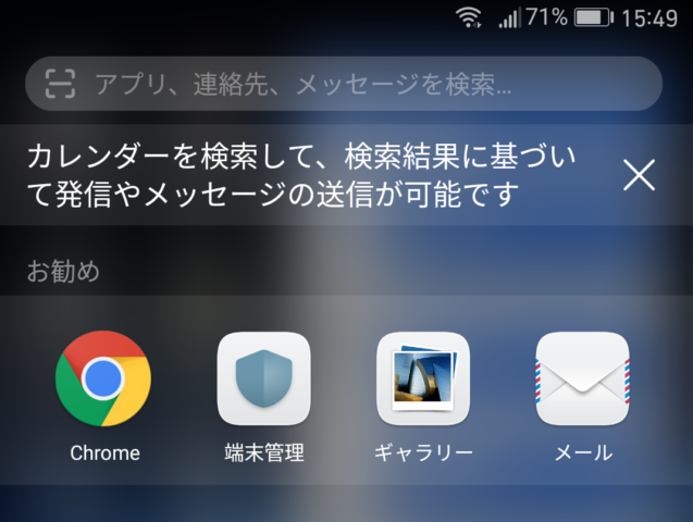 Huawei Mate 9の画面上から引き出す検索画面