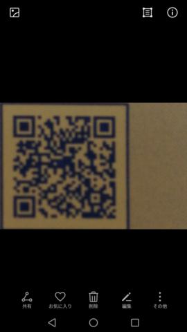 QRコードを抽出