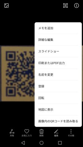 ギャラリーアプリでのQRコードの読み取り