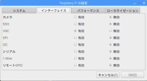 Raspbian with PIXELのVNC設定