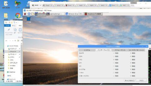 WindowsからVNCでRaspbianの画面を見る