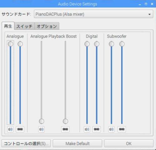 Allo Piano 2.1 HI-FI DACのALSAミキサー