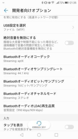 Android 8.0 OreのBluetoothコーデック設定