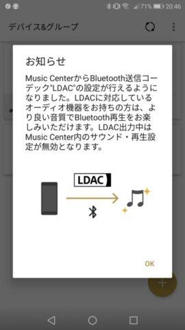 Music CenterアプリでのLDAC対応表示