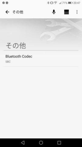 Music CenterアプリでのSRS-XB20のコーデック設定