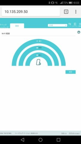 TP-LINK RE450のWi-Fi範囲設定