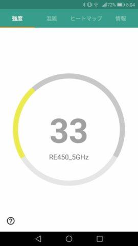 TP-LINK RE450のWi-FI範囲が標準の場合の電波強度