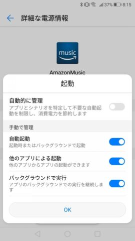 Amazon Musicアプリの自動管理をやめる