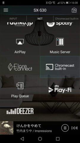 SX-S30にDeezer Hi-Fiが追加 Remote Appにも追加