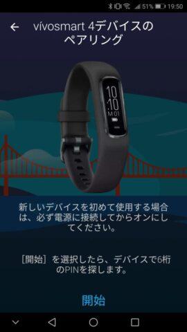 Garmin Connectアプリでのセットアップ