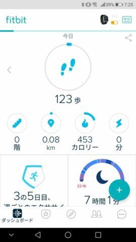 Fitbit Blazeのアプリのホーム画面