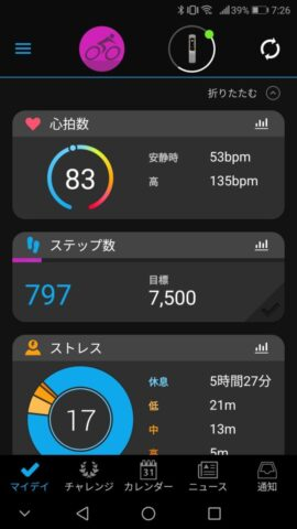Garmin vivosmart4のアプリのホーム画面