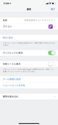 Siriショートカットに音声操作の内容を設定