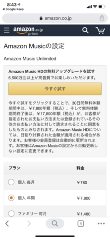 Amazon Music HDの無料体験