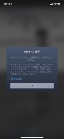 EchoでHD/Ultra HDで再生できているかは不明