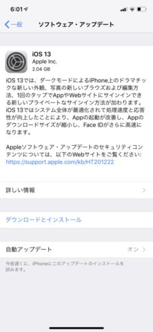 iPhone XRをiOS13にアップデート