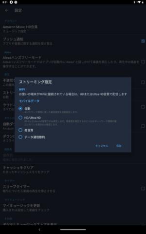 Amazon Music HDのストリーミング設定で音質を選ぶ