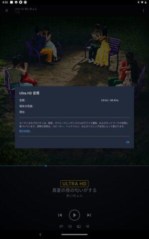 あいみょんの曲をAmazon Music HDでUltra HDで音質確認