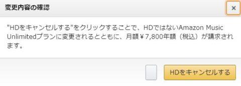Amazon Music HDは即時キャンセルされる?