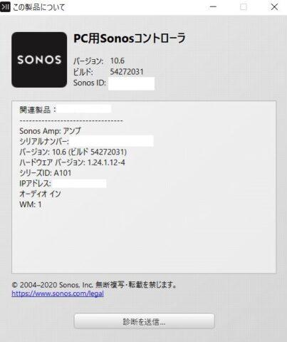 Sonosのシステムアップデート バージョン10.6