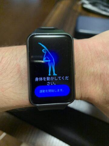 運動をうながすHuawei Watch Fit