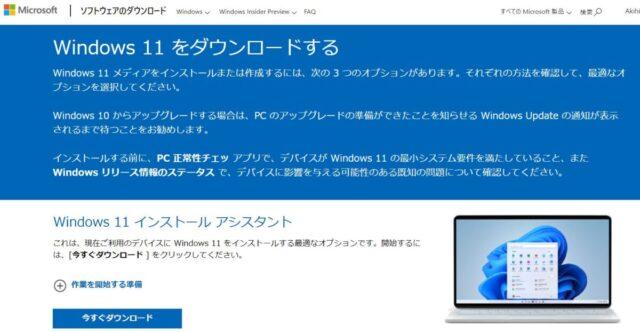 Windows11の手動インストール
