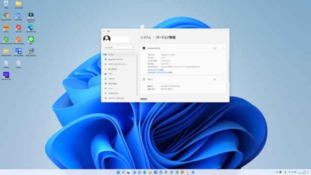 Windows11のデスクトップ画面